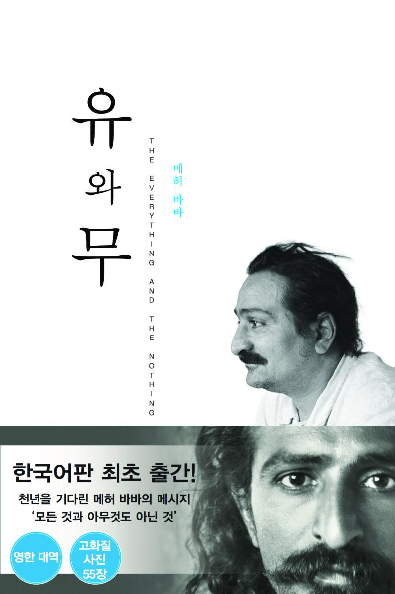 서울 유와무표지 띠지.jpg